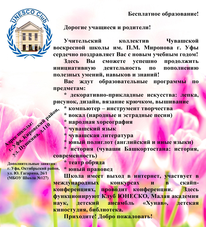 Поздравление чувашские на чувашском языке 963