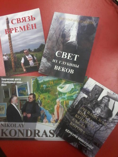 книга кондрашкин