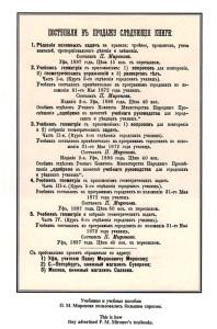 некоторые учебники Миронова