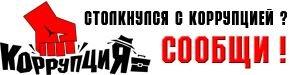 Нет! коррупции