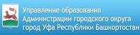 Управление образования Администрации городского округа город Уфа