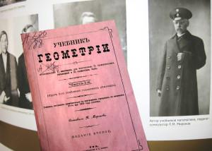 Учебник Миронова