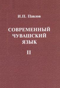 СЧЯт2