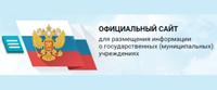 Независимая оценка качества оказания услуг на официальном сайте для размещения информации о государственных (муниципальных) учреждениях